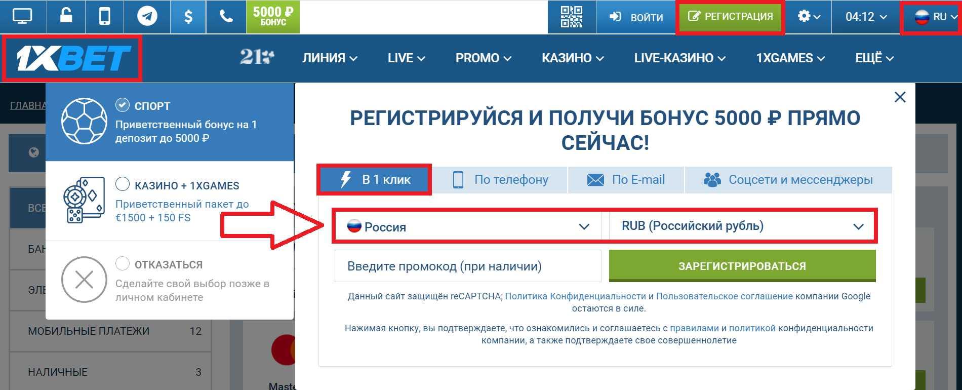Основные требования для регистрации в букмекерской компании 1хБет