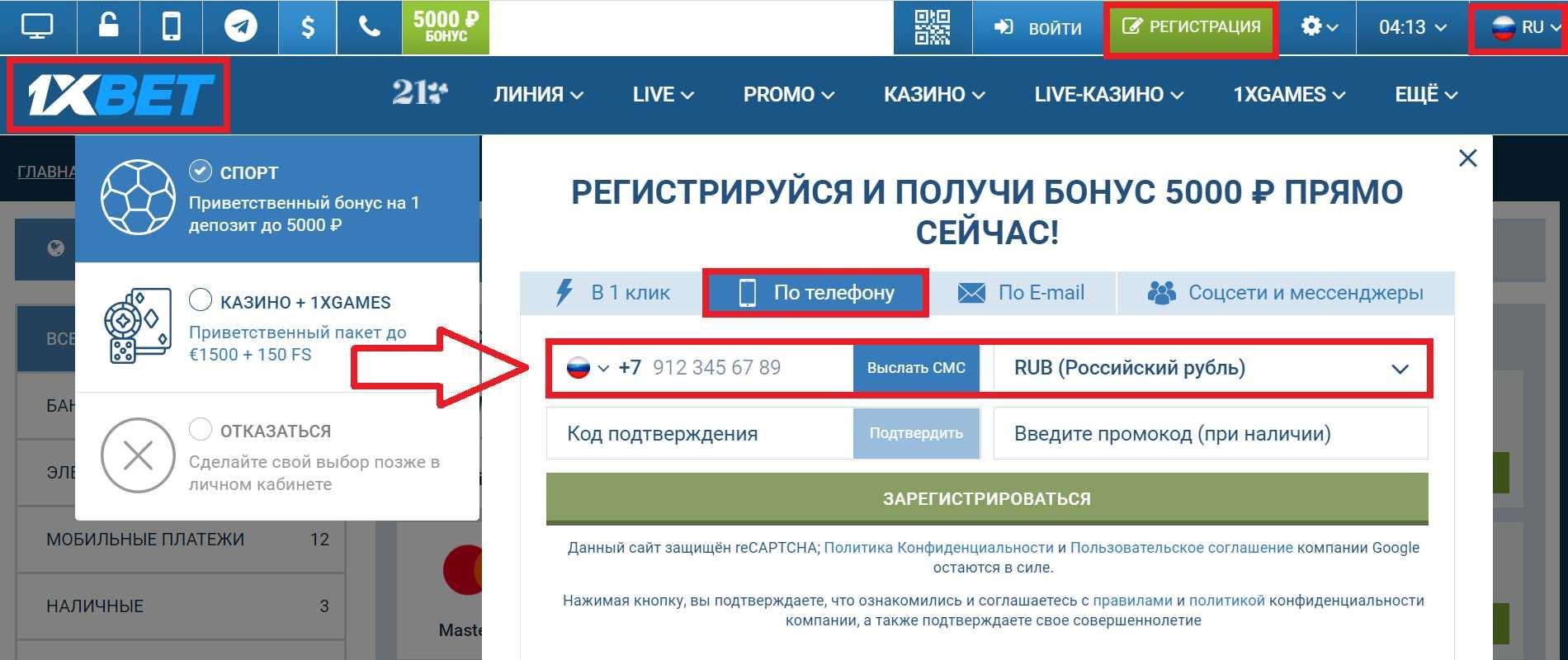 Регистрация в букмекерской компании 1хБет по номеру телефона