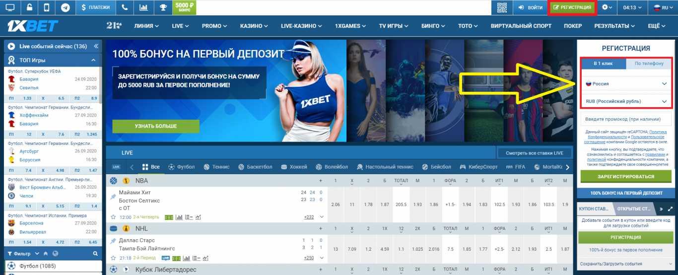 Беттинг на русском языке в букмекерской компании 1xBet